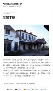 Karuizawa Beacon