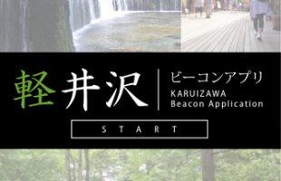 iBeacon karuizawa-01